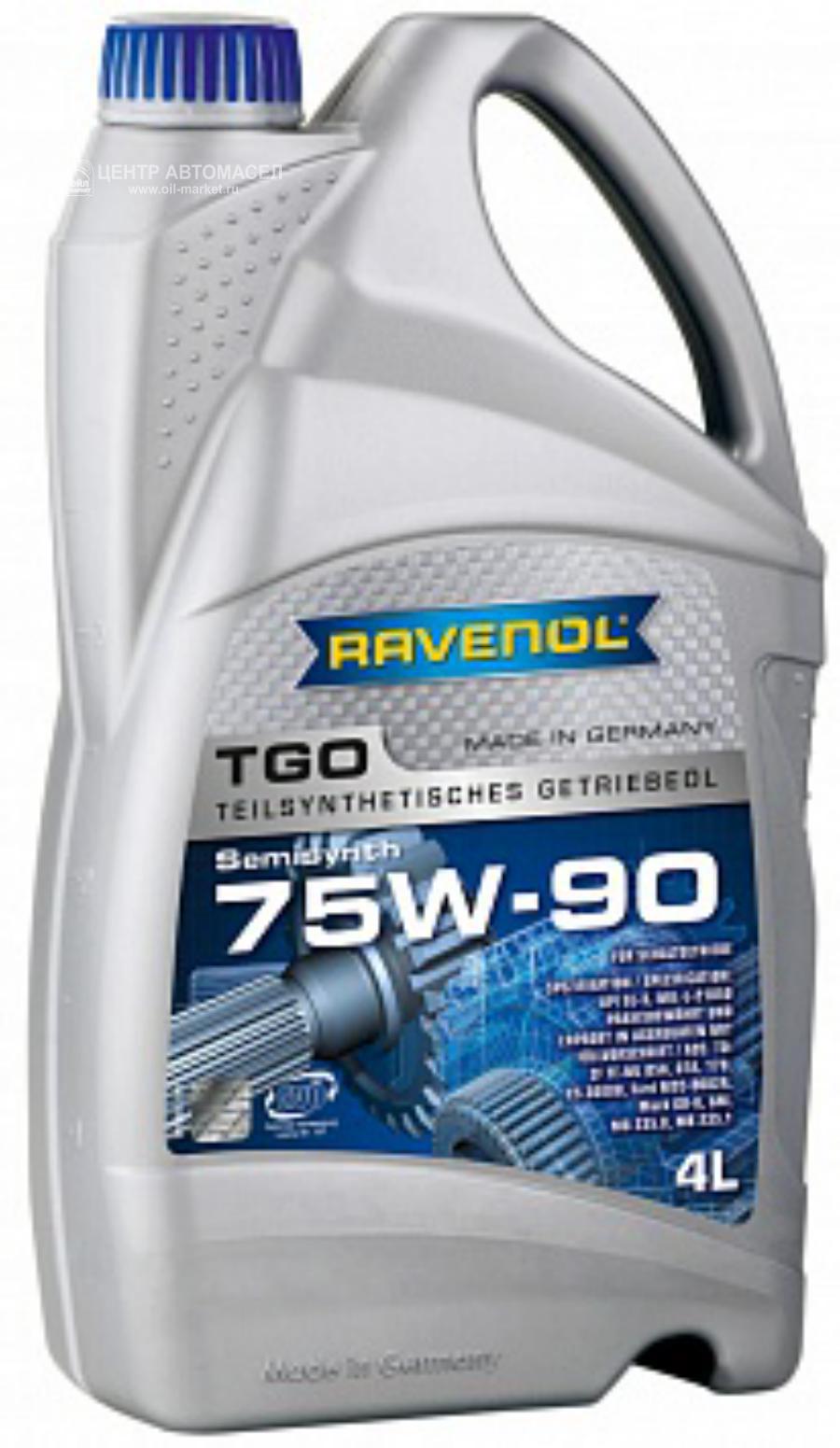 Масло трансмиссионное RAVENOL Getriebeoel TGO SAE 75W-90 API GL 5