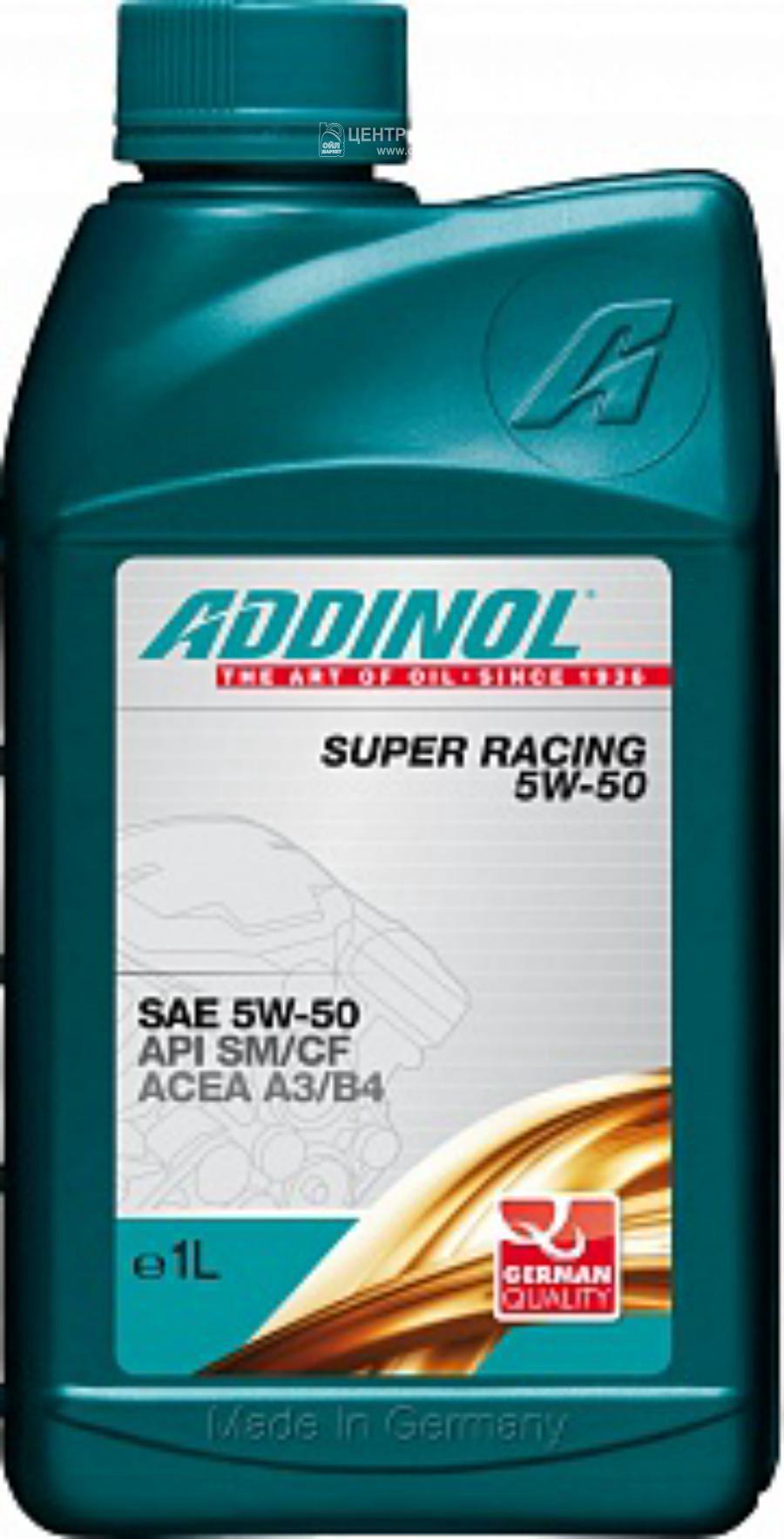 Масло моторное синтетическое Super Racing 5W-50, 1л