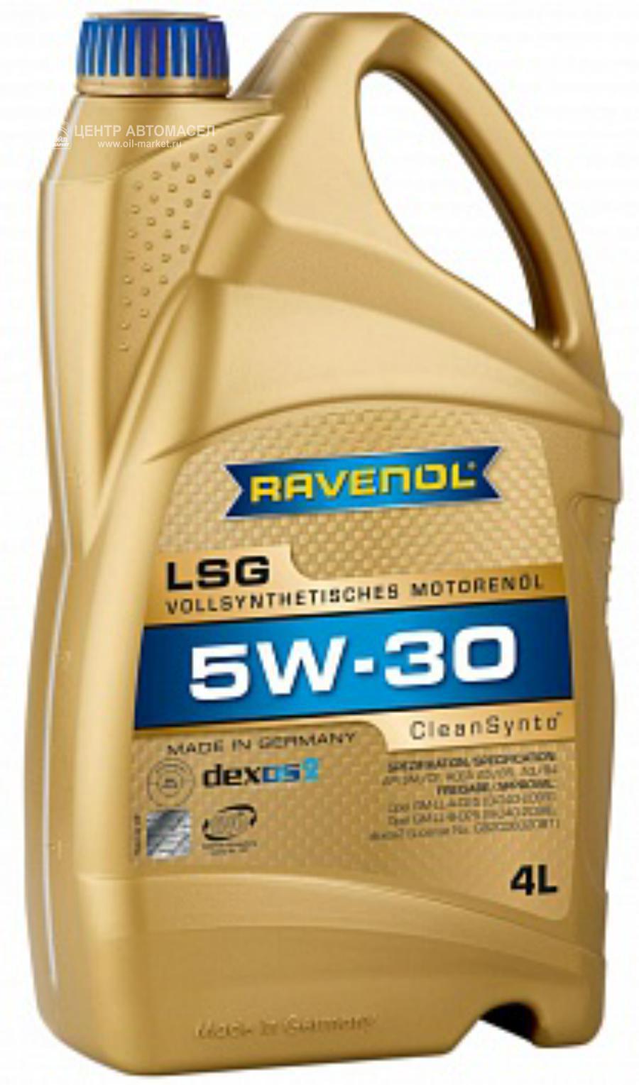Масло моторное синтетическое LSG 5W-30, 4л