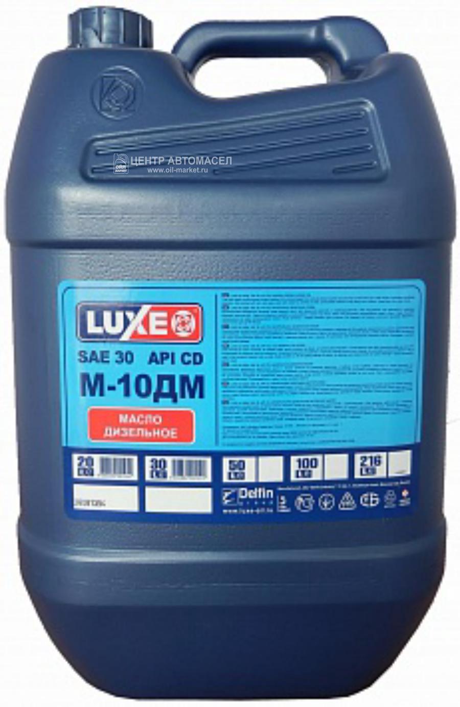 Масло моторное минеральное М-10ДМ 30, 20л
