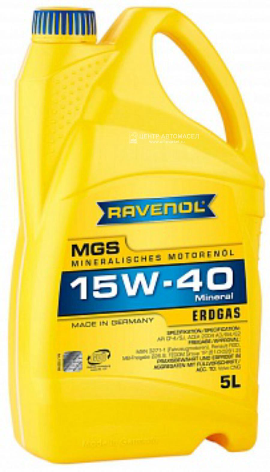 Масло моторное 15W-40, 5л