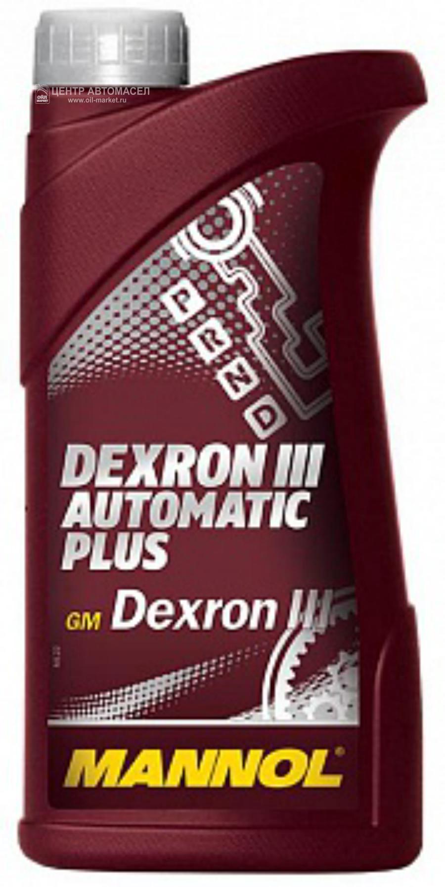 Масло трансмиссионное синтетическое DEXRON III AUTOMATIC PLUS, 1л