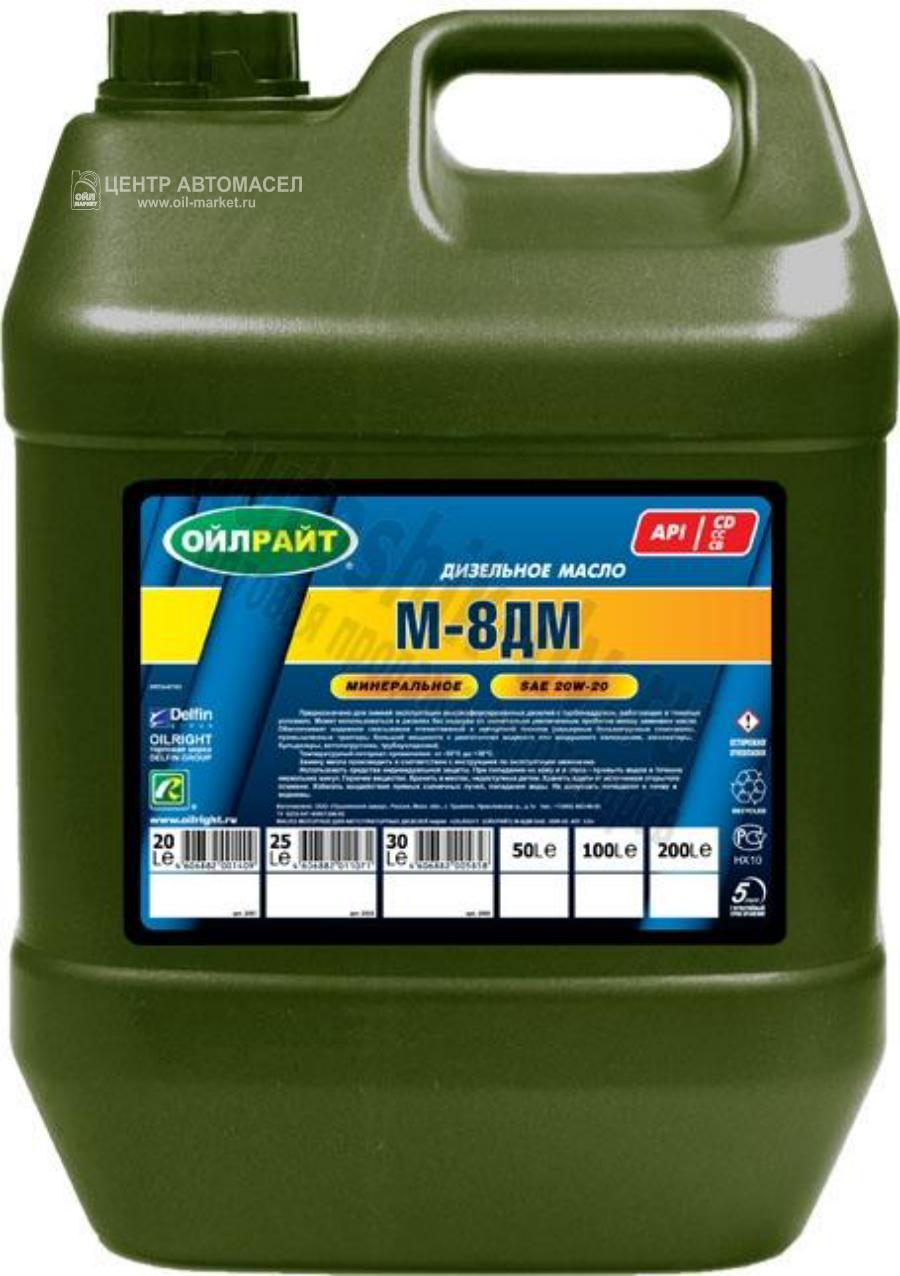 Масло моторное минеральное М-8ДМ 20W-20, 20л