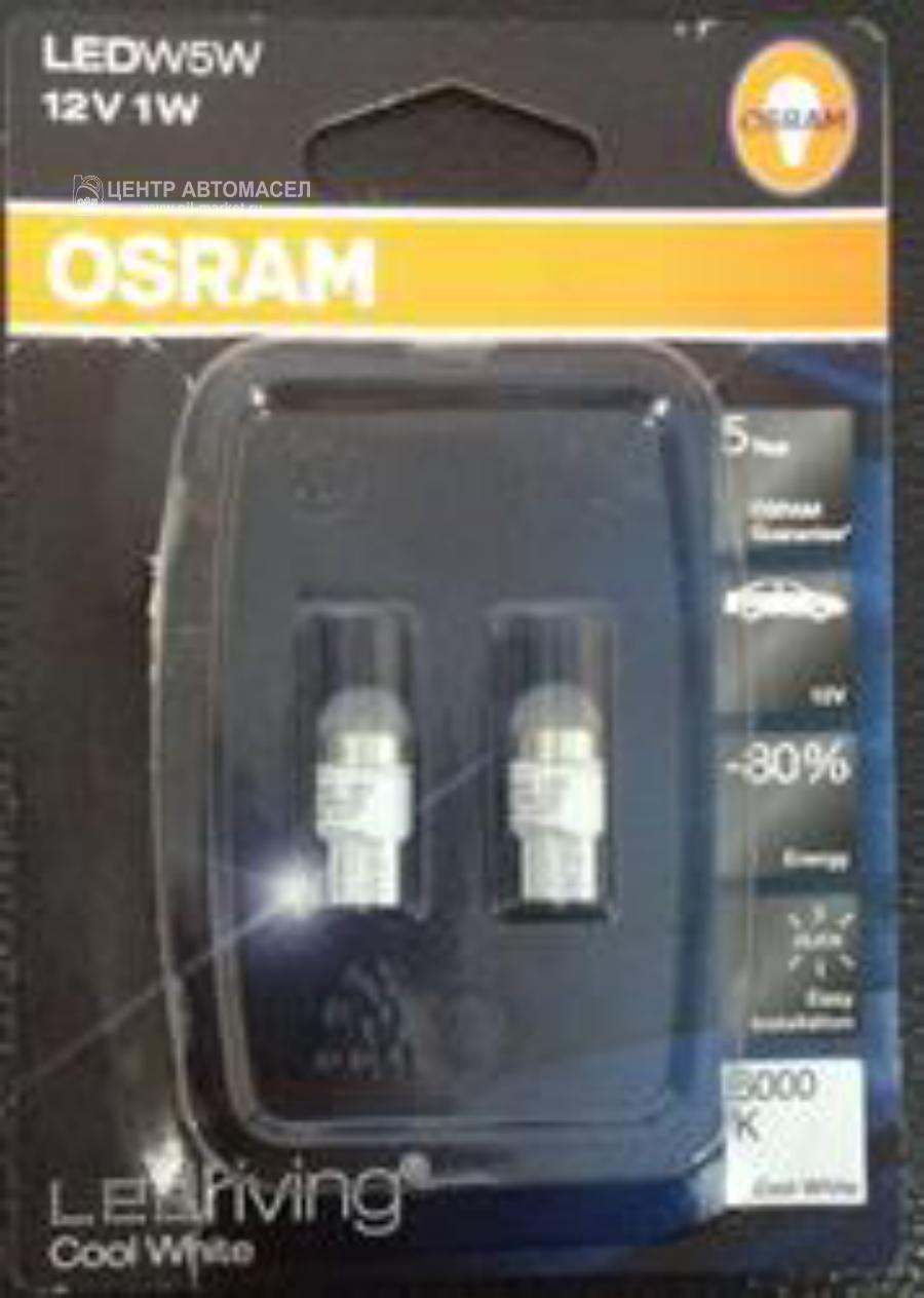 Снят с производства Комплект ламп W5W 12V 1W W2.1x9.5d LEDRIVING premium W5W/холодный белый/6000K 2шт.(1к-т)