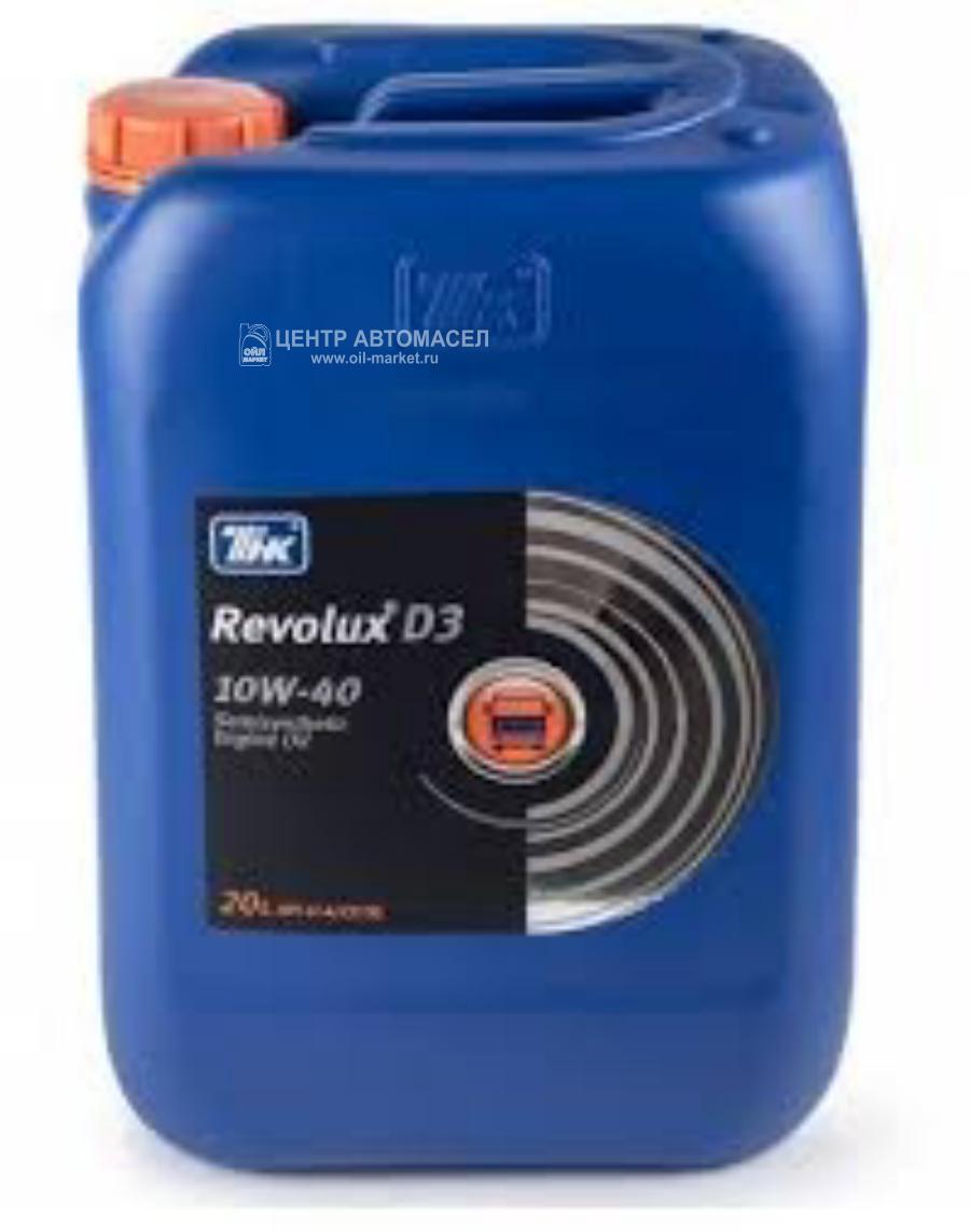 Масло моторное полусинтетическое Revolux D3 10W-40, 20л