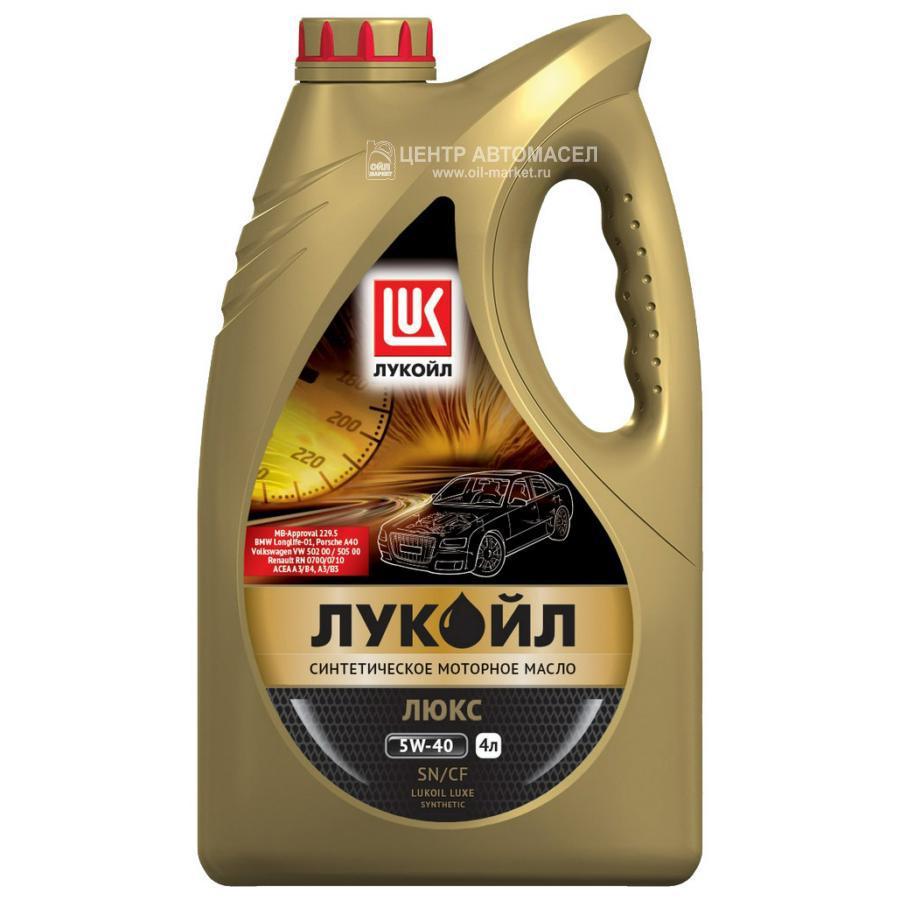 Масло моторное синтетическое Люкс 5W-40, 4л