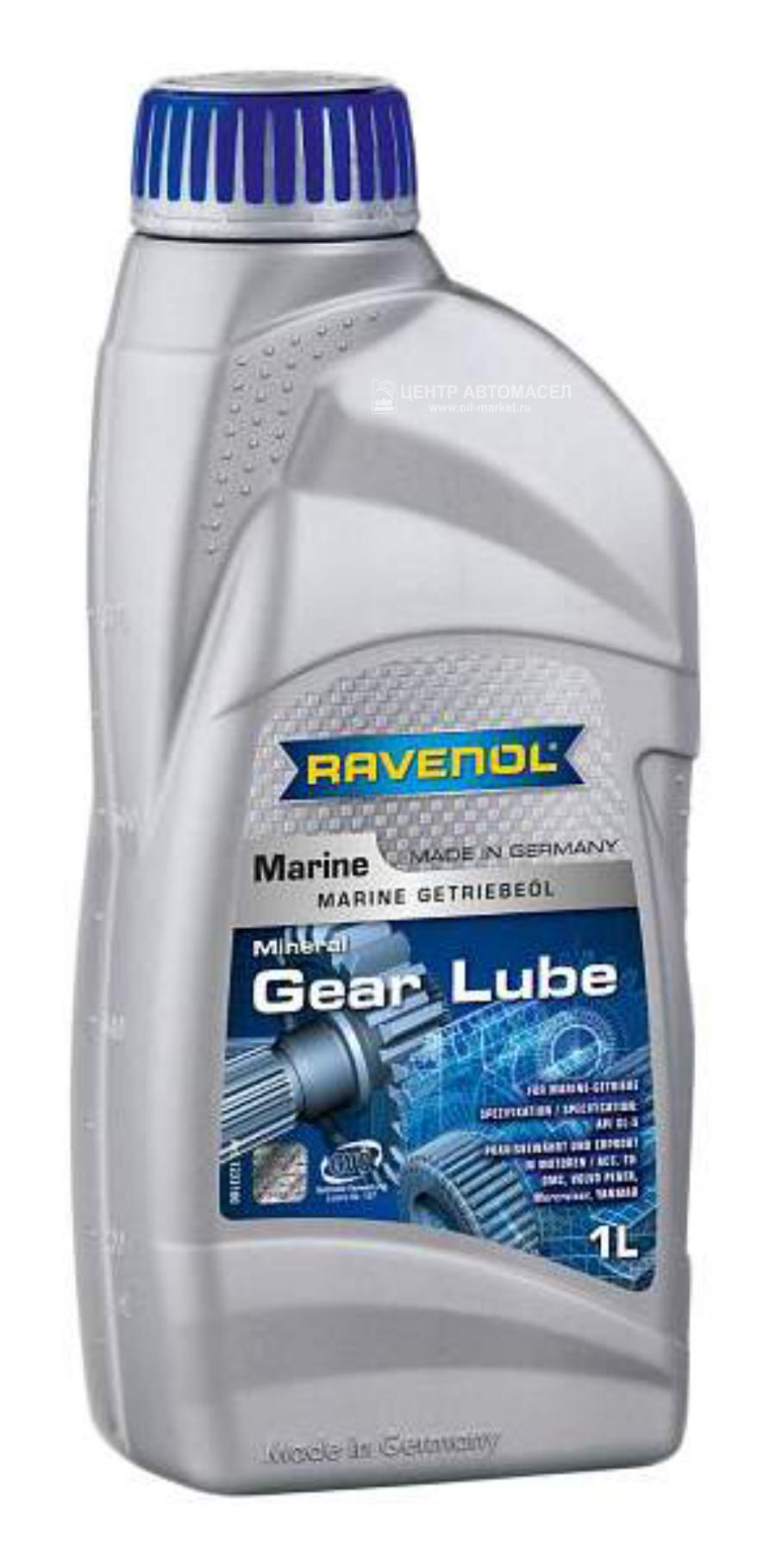 Трансмиссионное масло ravenol marine gear lube (1л) new