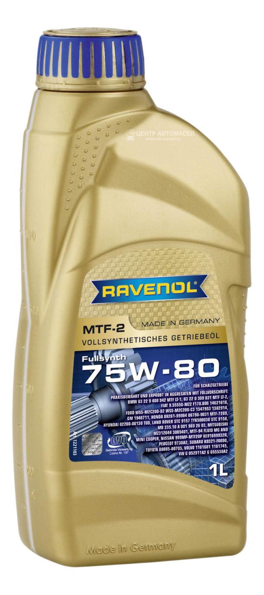 Трансмиссионное масло ravenol mtf -2 sae 75w-80 ( 1л) new