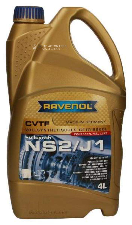 Масло трансмиссионное синтетическое CVTF NS2/J1 Fluid, 4л