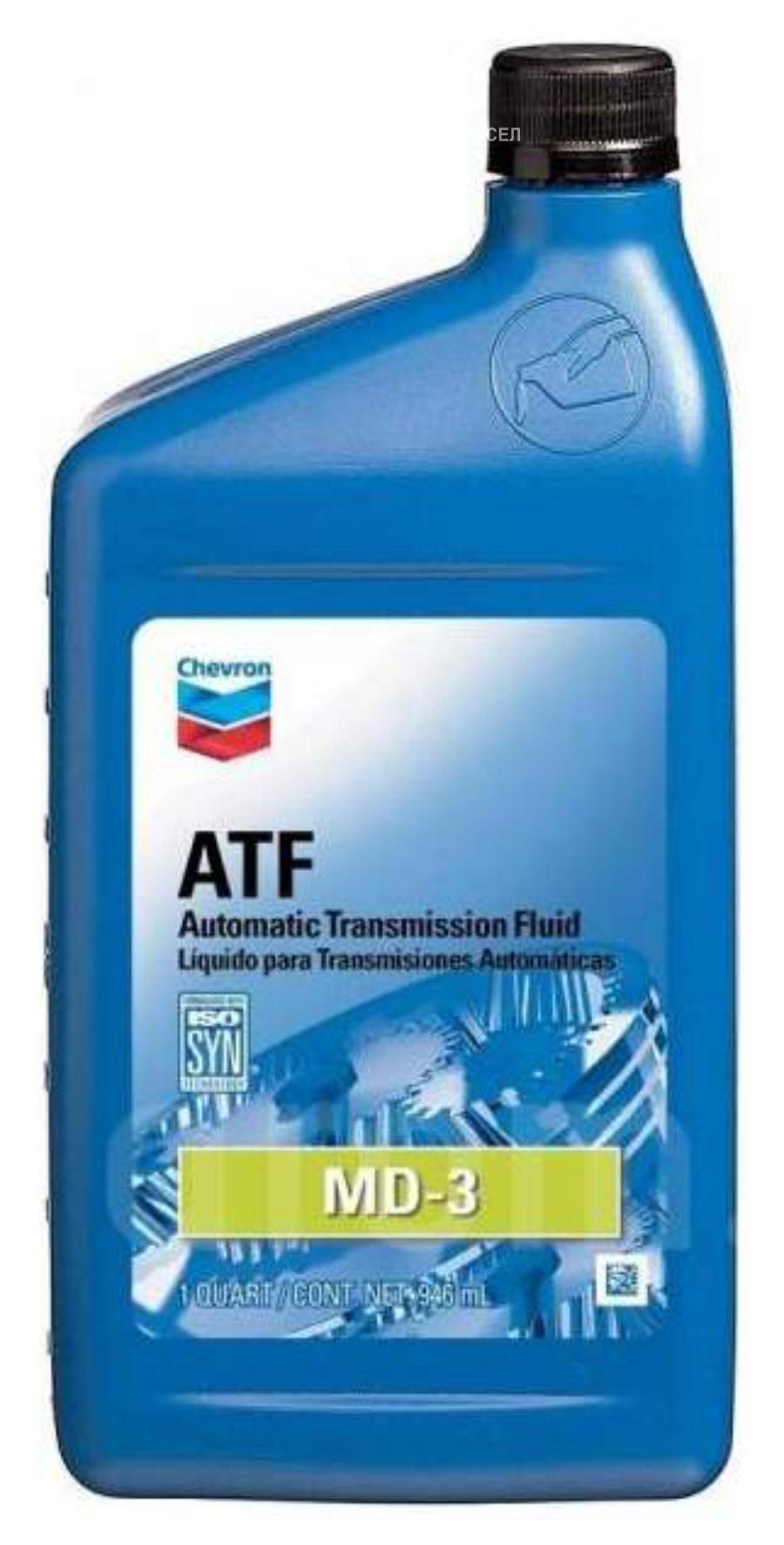 Масло трансмиссионное синтетическое ATF Dexron-III/Mercon, 0,946л