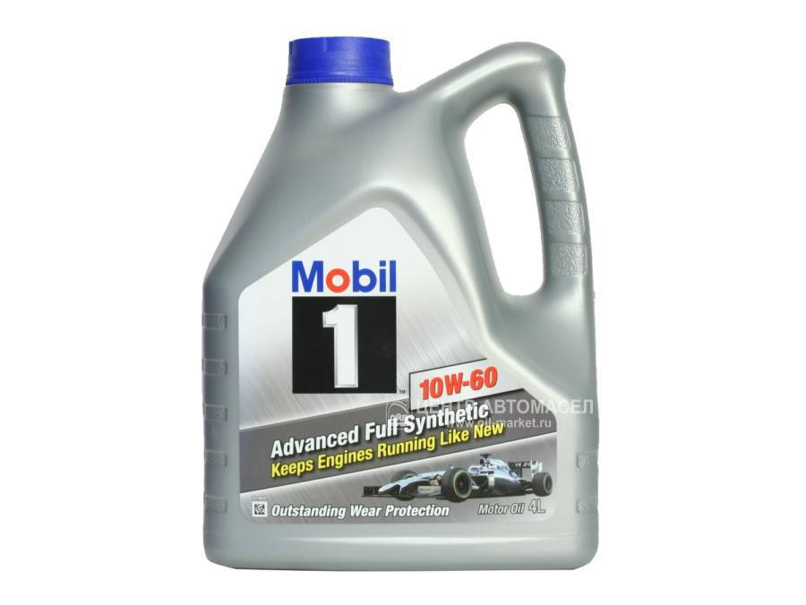 Масло моторное синтетическое Mobil 1 10W-60, 4л
