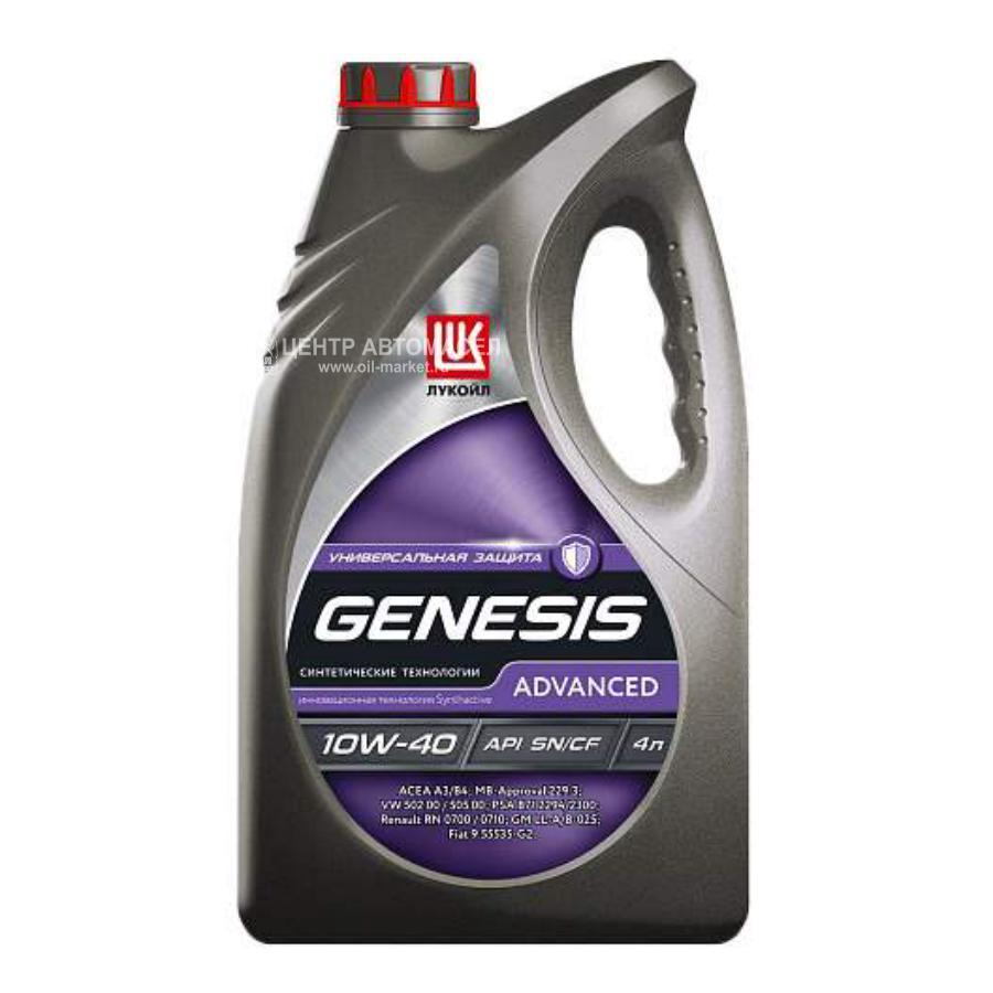 Масло моторное полусинтетическое Genesis Advanced 10W-40, 4л