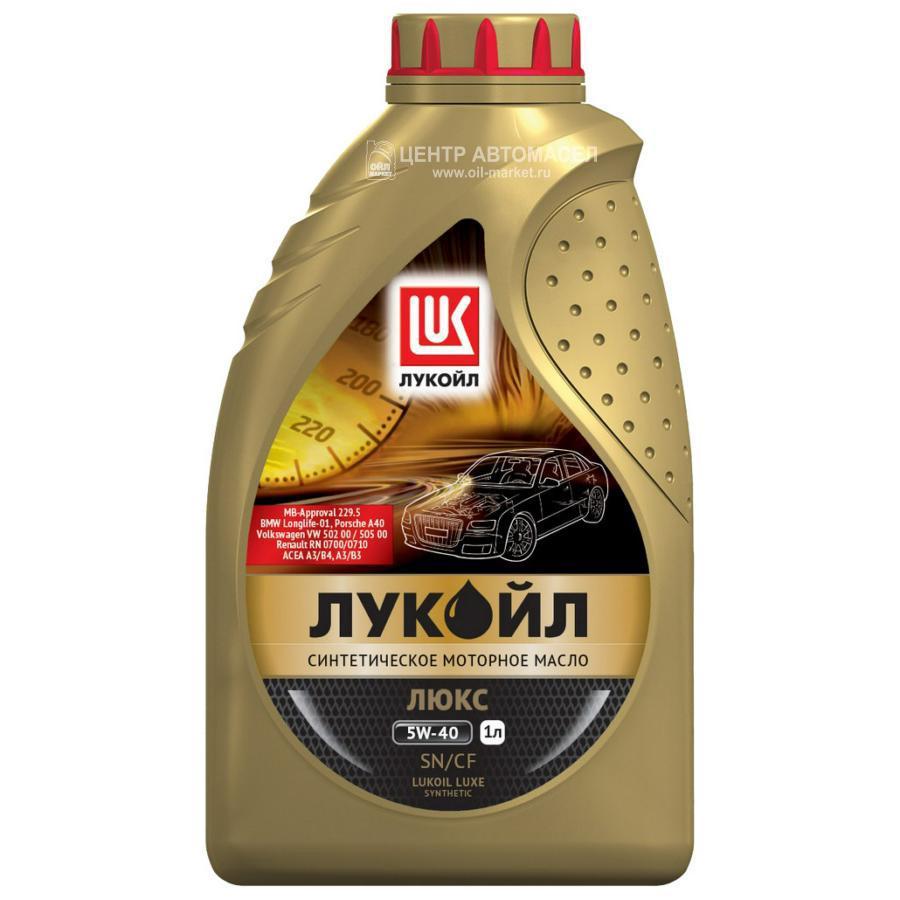 Масло моторное синтетическое Люкс 5W-40, 1л