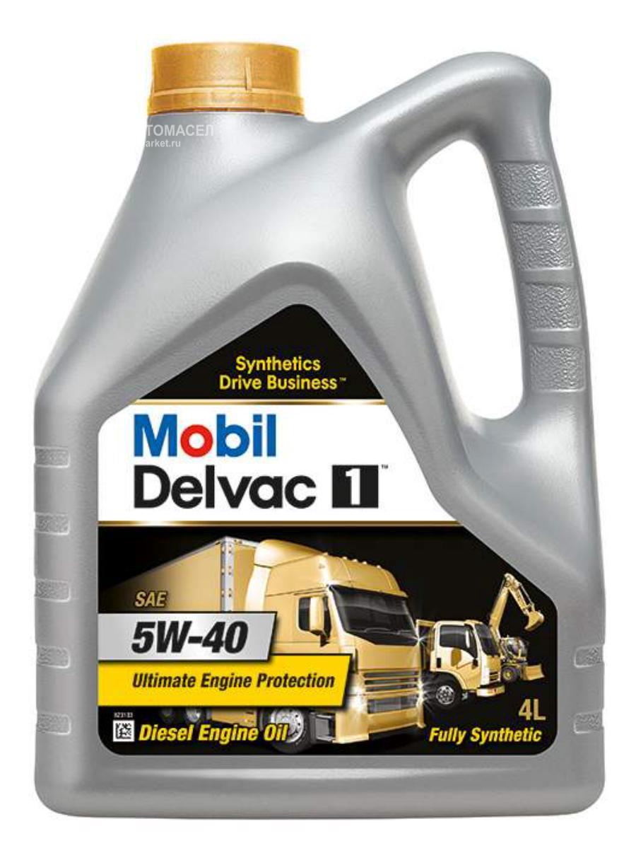 Масло моторное синтетическое Delvac 1 5W-40, 4л