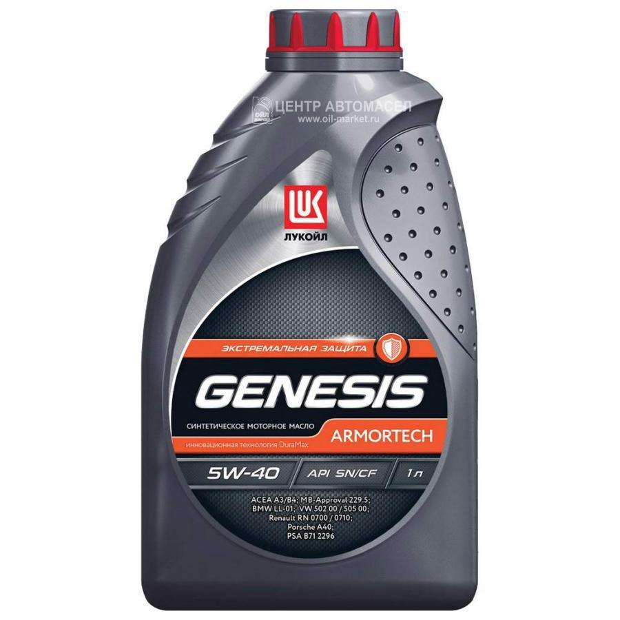 Масло моторное синтетическое Genesis Armortech 5W-40, 1л