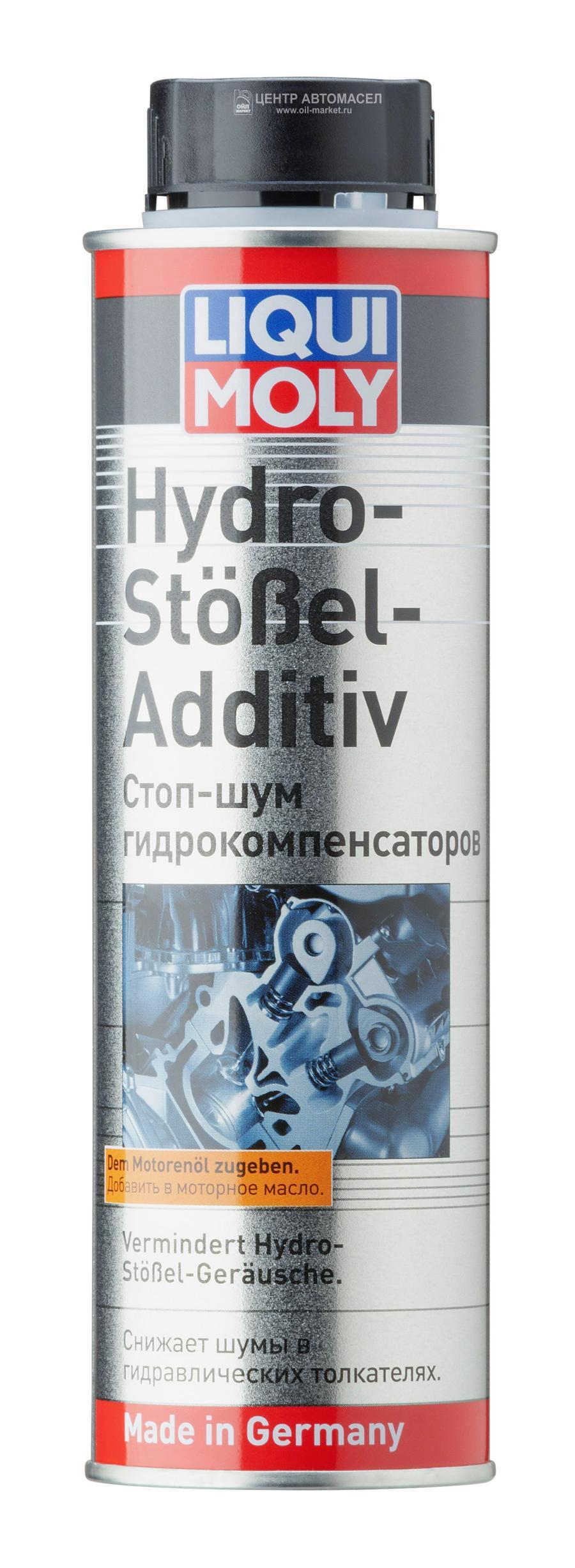Стоп-шум гидрокомпенсаторов Hydro-Stossel-Additiv (0,3 л)