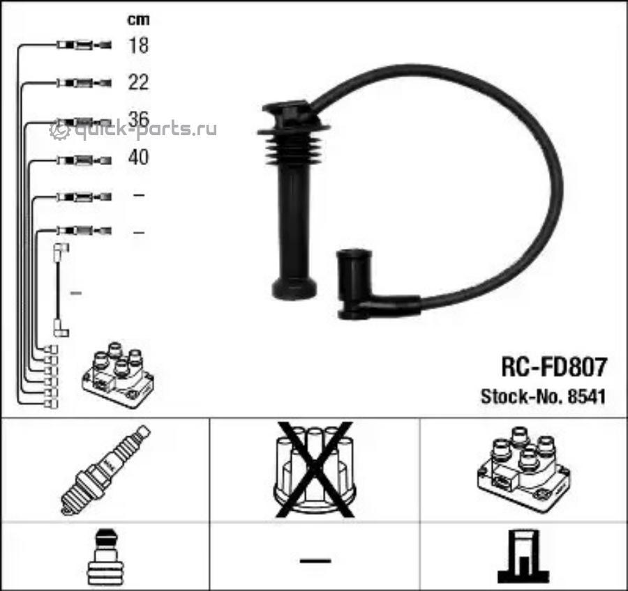 Провода в/в RCFD807