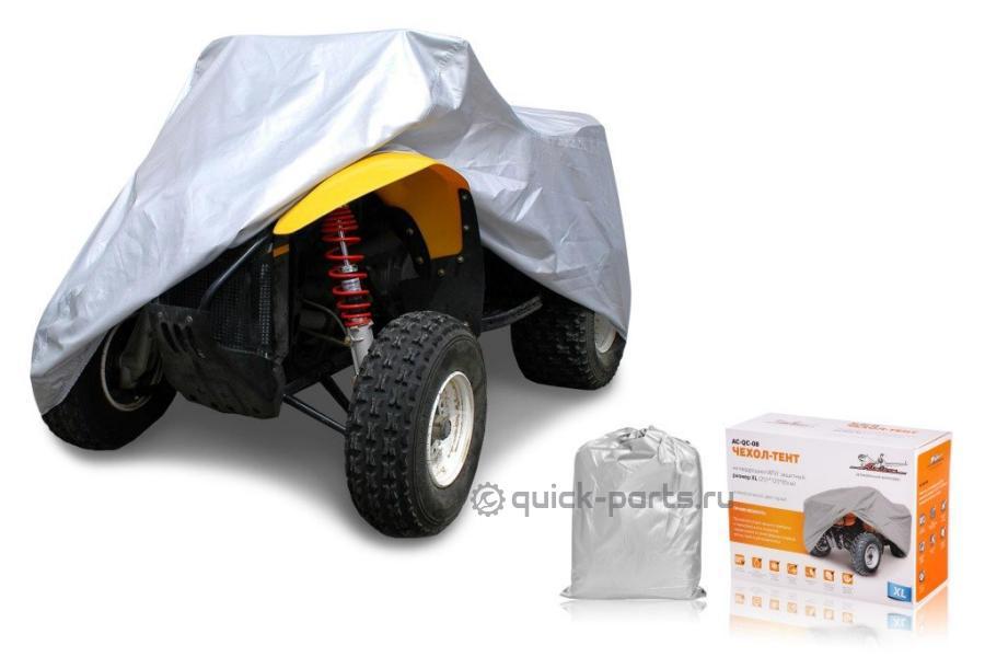 Чехол-тент на квадроцикл (ATV)  защитный, размер XL (251х125х85см), цвет серый, универсальный
