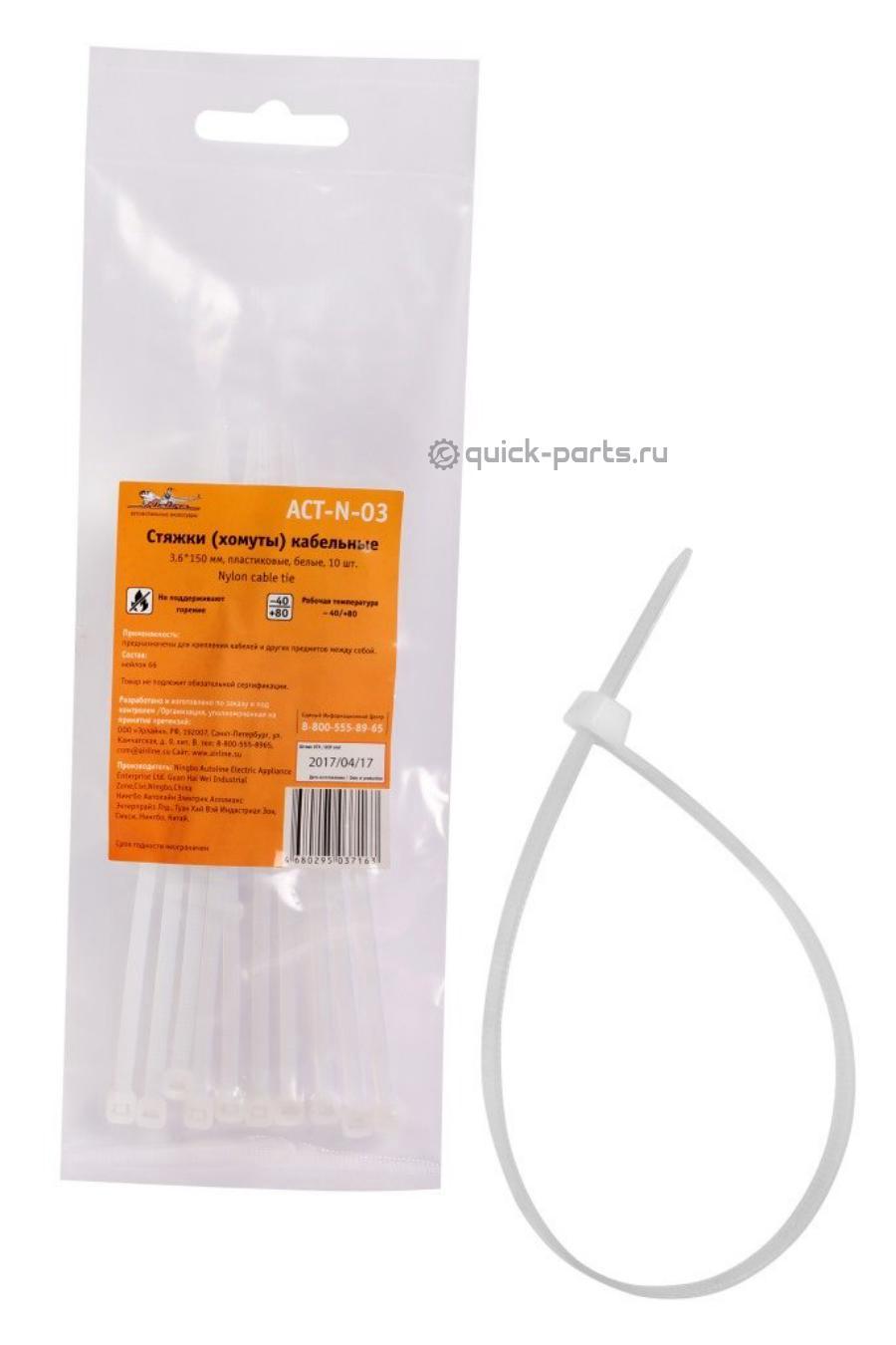 Стяжки (хомуты) кабельные 3,6*150 мм, пластиковые, белые, 10 шт.