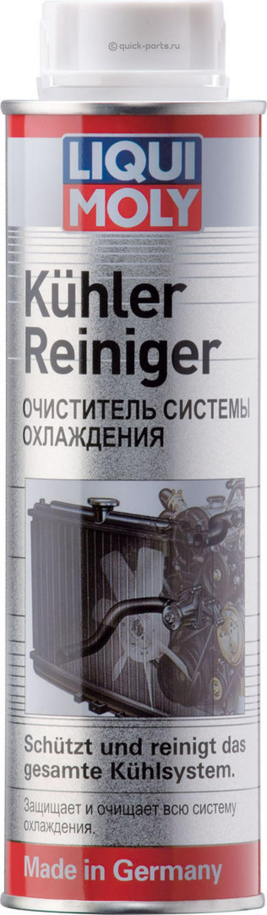 Очиститель системы охлаждения Kuhlerreiniger
