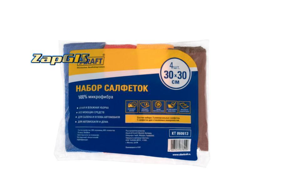Набор салфеток из микрофибры (4шт., 30*30 см)  ,KRAFT