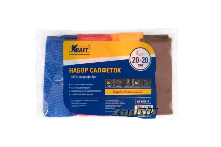 Набор салфеток из микрофибры (4шт., 20*20 см)  ,KRAFT