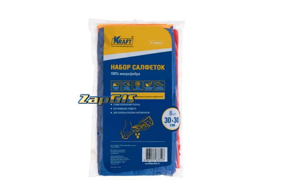 Набор салфеток  из микрофибры (8 шт., 30*30 см)  ,KRAFT