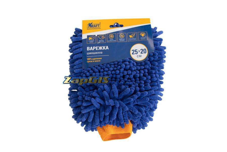 """Губка для мытья из микрофибры """"Варежка-шиншилла""""  (25*20 см)  ,KRAFT"""