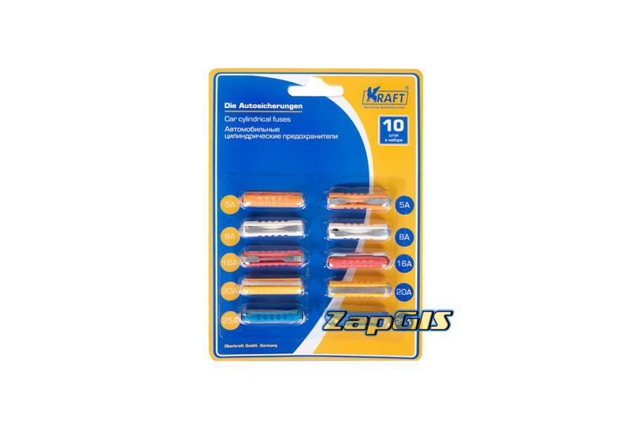 Цилиндрические предохранители (10 шт), KRAFT