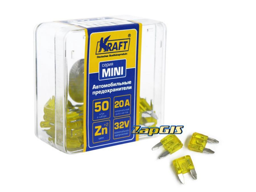 Набор предохранителей KRAFT, серия Mini, 20А, 50 шт.