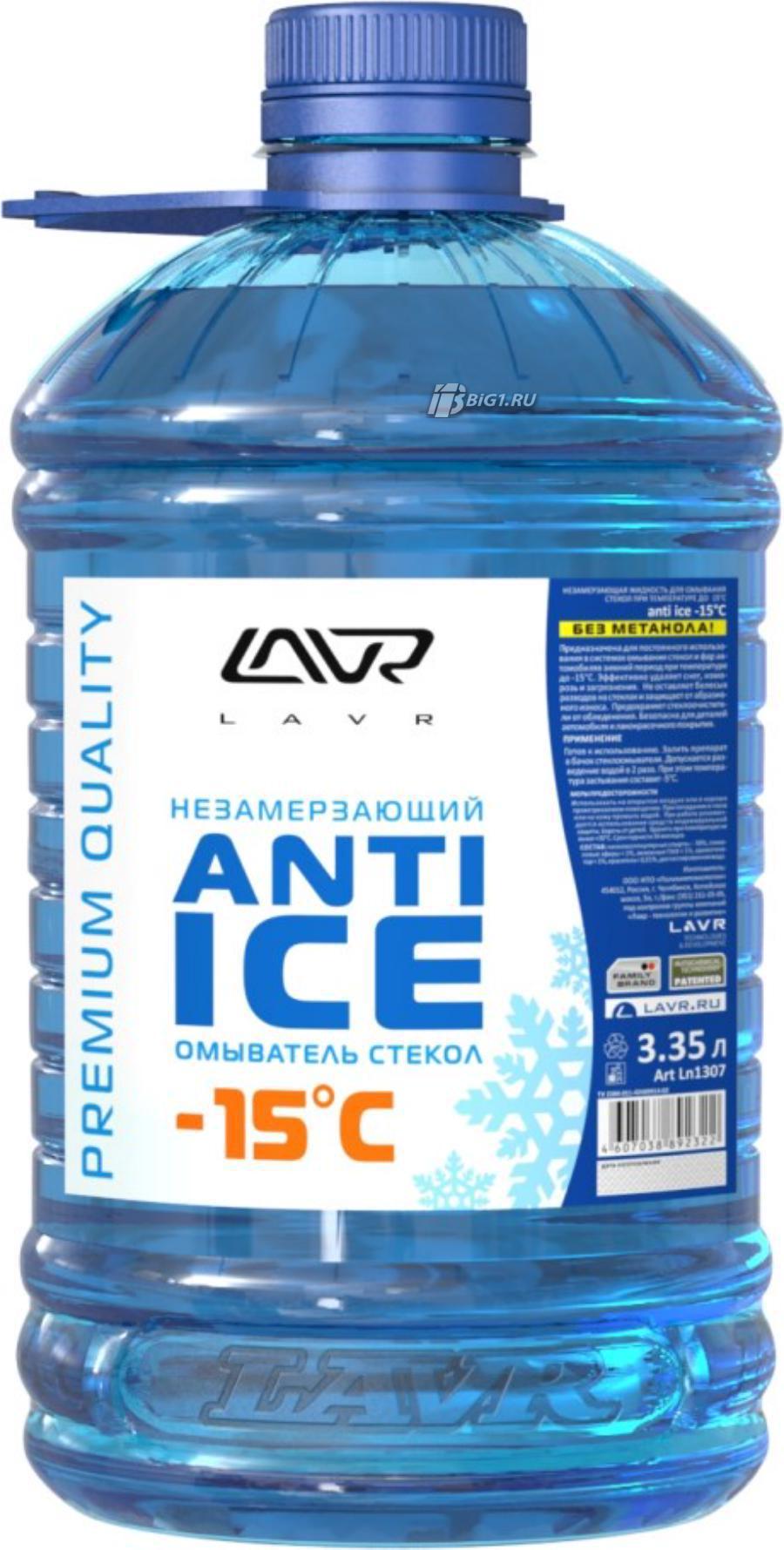 Незамерзающий омыватель стекол (-15) LAVR Anti Ice