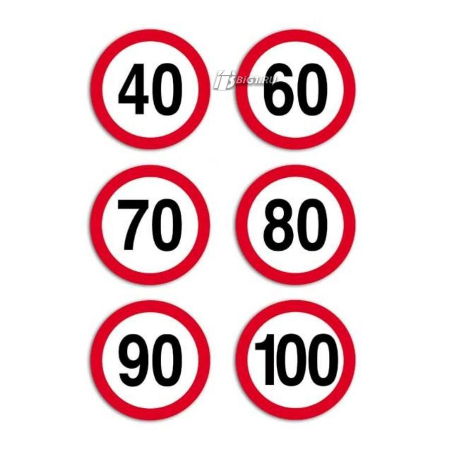 Наклейка: Ограничение скорости 40км/ч. (Светоотражающая пленка, класс 1)