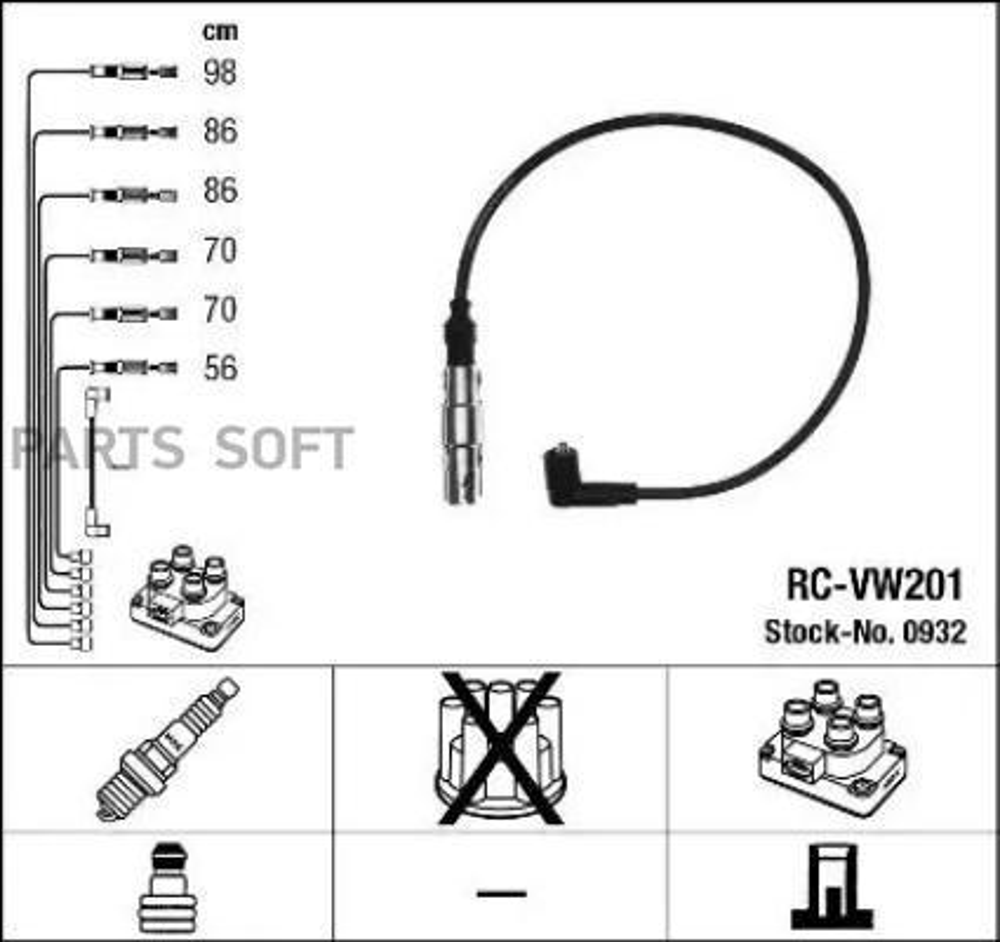Провода в/в RCVW201