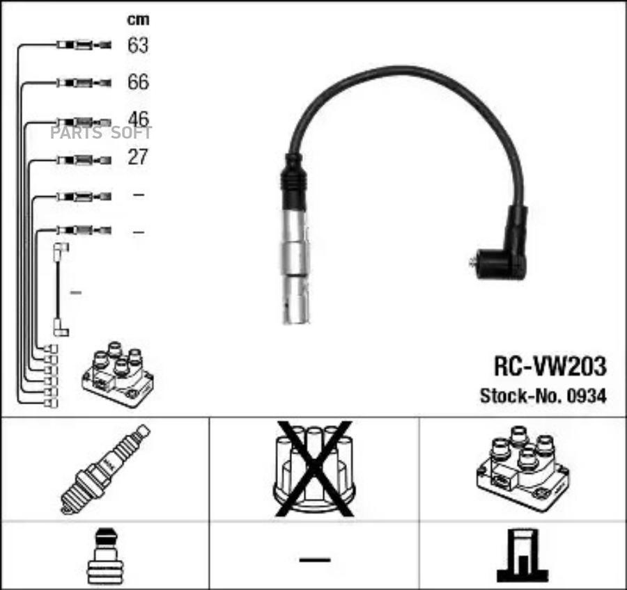 Провода в/в RCVW203