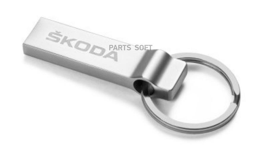 USB Флешка Skoda 16 GB