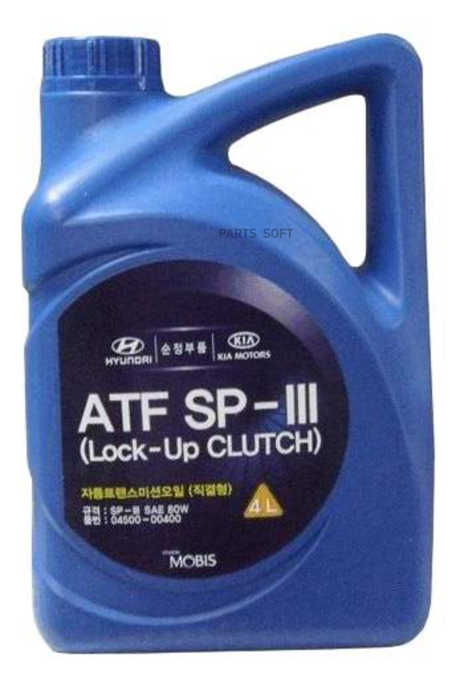 Трансмиссионное масло HYUNDAI ATF SP-III (4л) (Масло трансмиссионное Hyundai Mobis ATF SP-III, 4л)