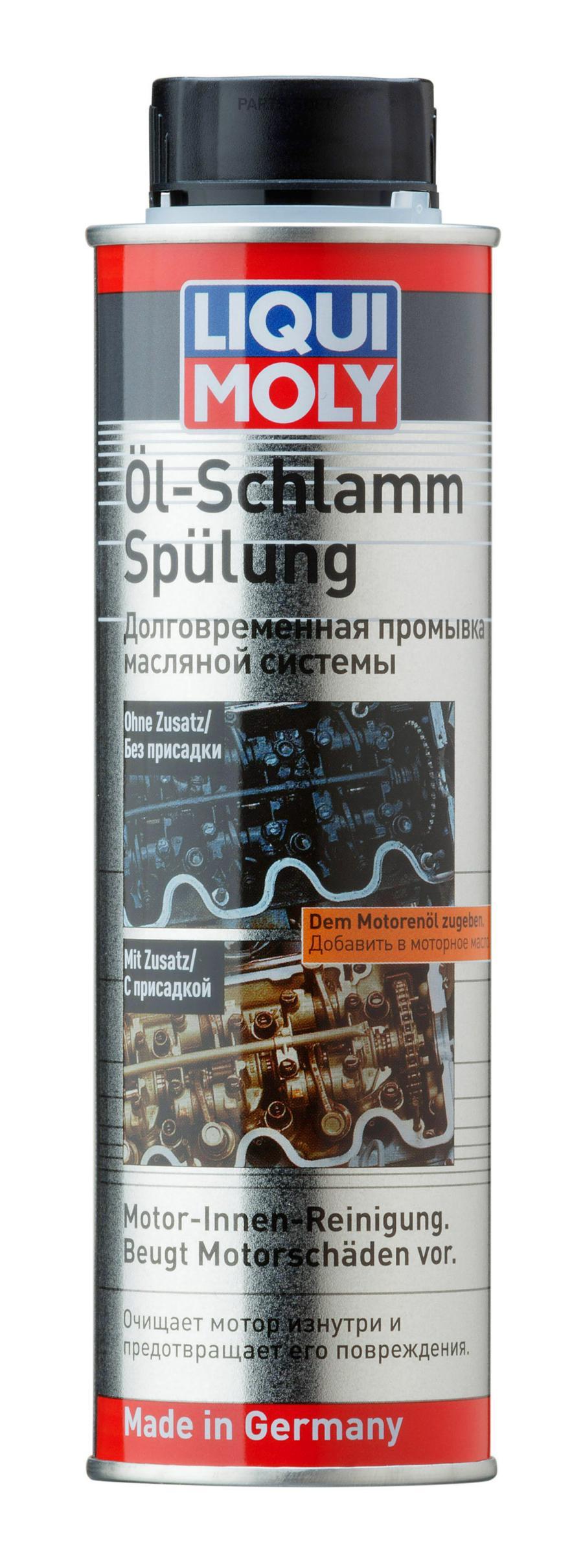 Долговременная промывка масляной системы Oil-Schlamm-Spulung 0,3л