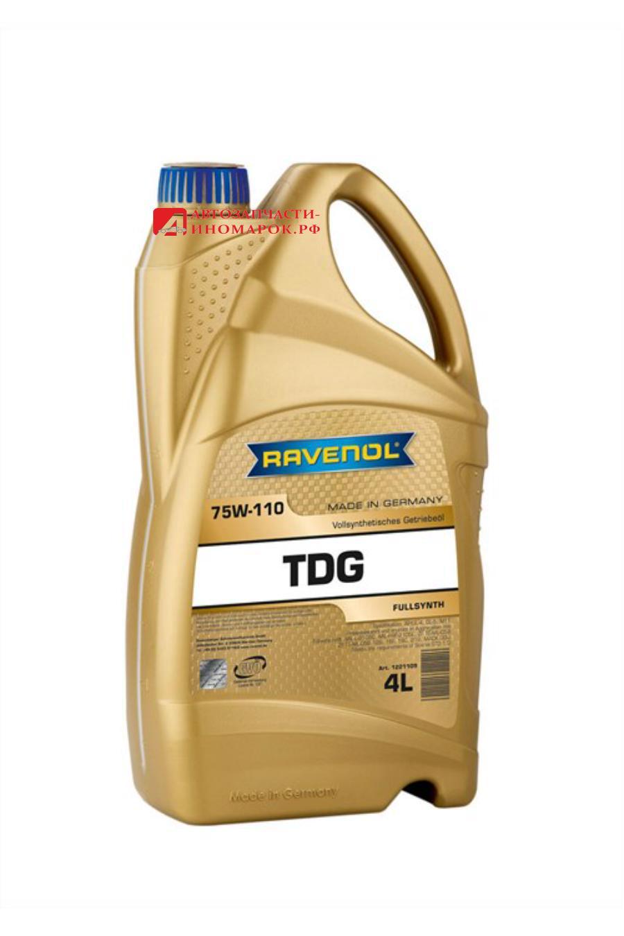 Масло трансмиссионное синтетическое TDG 75W-110, 4л
